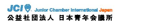 公益社団法人日本青年会議所本会サンプル